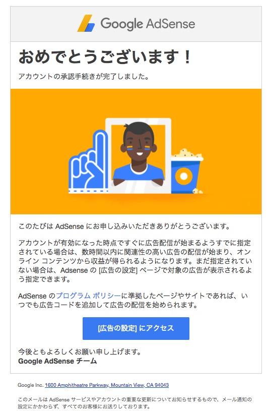 グーグルアドセンス審査通過通知