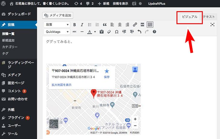 地図編集画面2